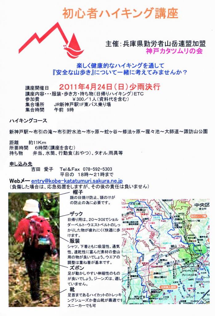 2d34c5897273 これから山を楽しみたい方、もう一段グレードアップしたい方初心者ハイキング講座を受けませんか?一緒に山を歩きながら安全登山を考えませんか?