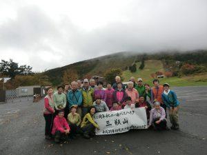 50周年記念山行 秋の一泊バスハイク 三瓶山