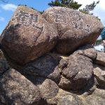 この岩が一応観音山です
