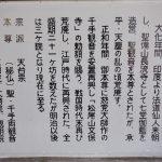 文保寺の由来、沿革が書かれてありました